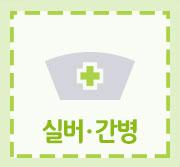 실버간병도우미